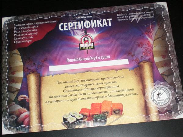 сертификат мастер-класс по суши